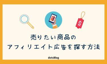 売りたい商品のアフィリエイト広告を探す方法【1分で見つかる】