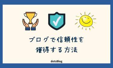 ブログで信頼性を獲得する方法【ノウハウを全て無料で公開する】