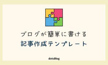 ブログが簡単に書ける記事作成テンプレート【初心者ほどオリジナルはやめよう!】