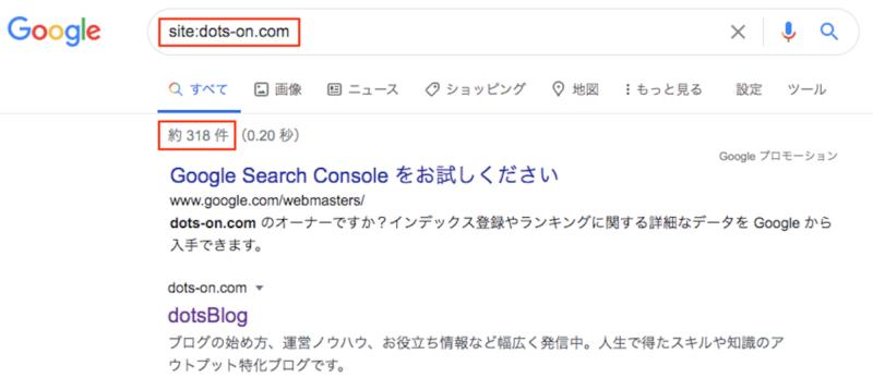サイトの記事数をチェックする方法