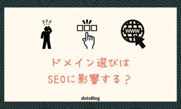 ドメイン選びはSEOに影響する?【結論:独自ドメインがベスト】