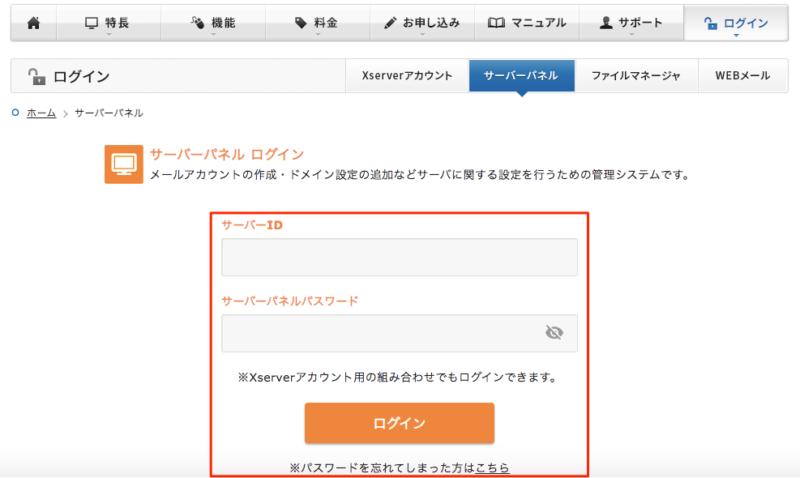 サーバーバネルのログイン画面
