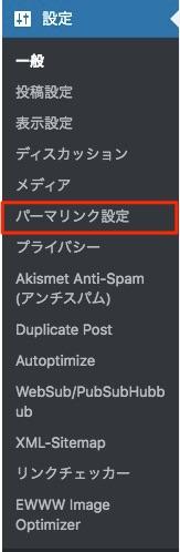 管理画面左メニューの「設定」を選択して「パーマリンク設定」をクリック