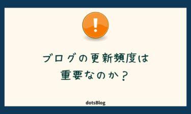ブログの更新頻度は重要なのか?【結論:SEO的にも毎日更新がベスト】