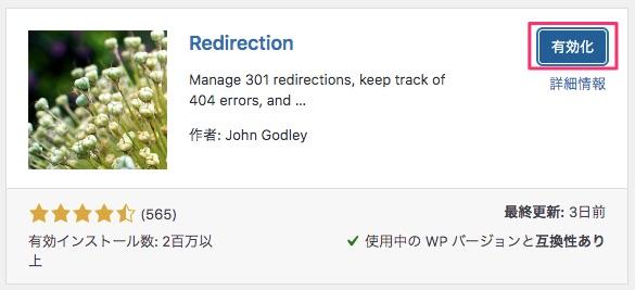プラグイン「Redirection」を有効化