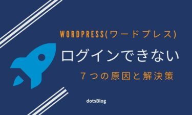 WordPress(ワードプレス)にログインできないときの7つの原因と解決策