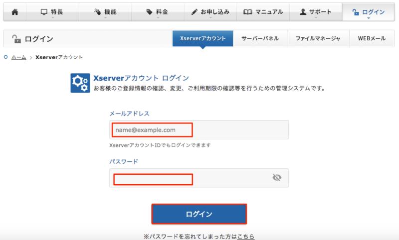 Xserverアカウントにログイン