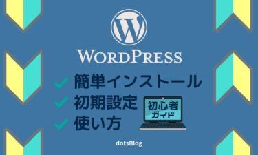 WordPress(ワードプレス)ブログのインストールから使い方までを解説!【初心者ガイド】