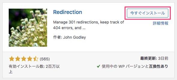 プラグイン「Redirection」をインストール