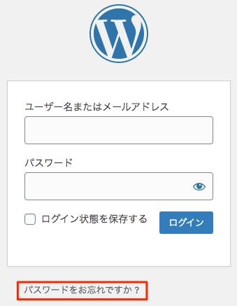 「パスワードをお忘れですか?」という文字をクリック