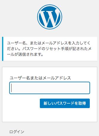 「新しいパスワードを取得」をクリック