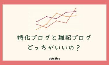 特化ブログと雑記ブログはどっちを選ぶべき?【違いや特徴も解説します!】