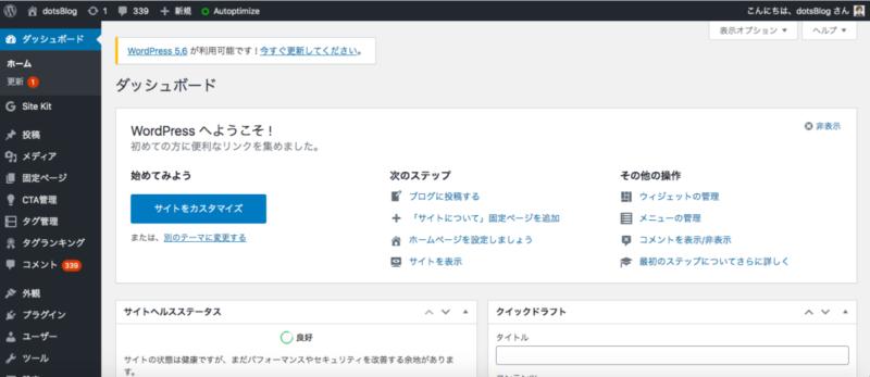 WordPress-管理画面