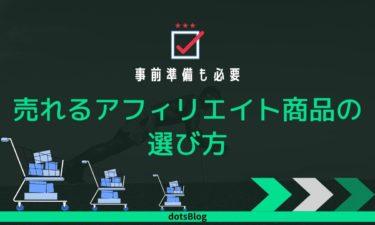 売れるアフィリエイト商品の選び方【事前準備も必要】