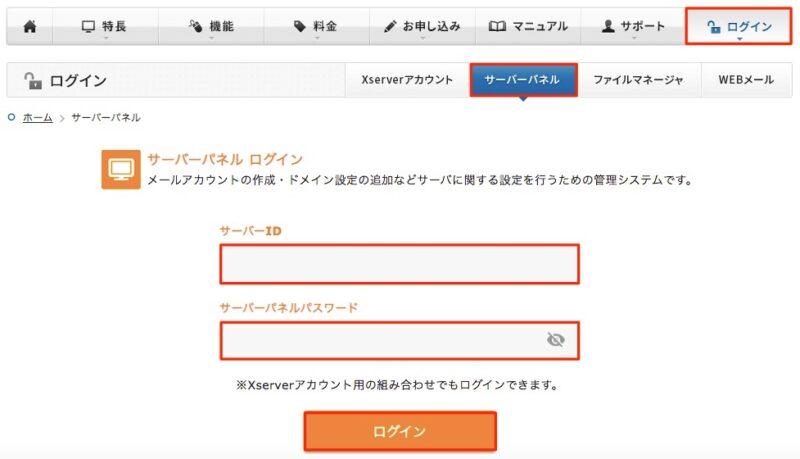 サーバーIDとパスワードを記入し「ログイン」をクリック