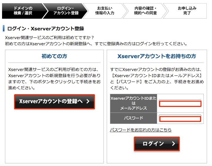 「Xserverアカウントへ登録」または「ログイン」をします