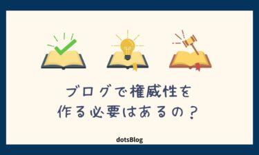 ブログで権威性を作る必要はあるの?【テクニックを分析してみた!】