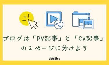 ブログで「PV記事」と「CV記事」が必要な理由を解説します!