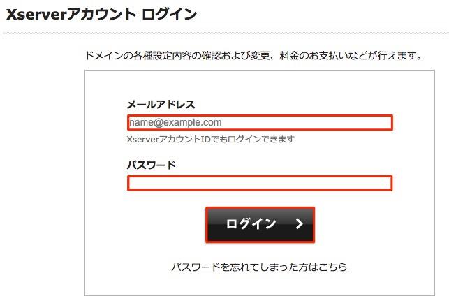 XserverドメインのXserverアカウントへログイン
