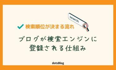 ブログが検索エンジンに登録される仕組みとは【検索順位が決まる流れ】