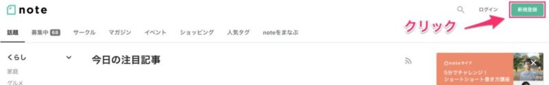 noteに登録する