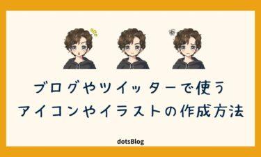 ブログやツイッターで使うアイコンやイラストの作成方法【ココナラが簡単便利!】