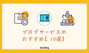 【2021年】記事作成におすすめのブログサービス10選を徹底比較!