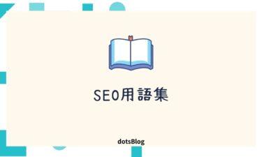 【重要】ブログ運営で押さえておきたいSEO用語集【38選】
