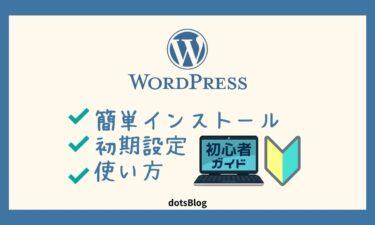 WordPress(ワードプレス)のインストールから使い方を徹底解説【初心者ガイド】