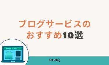 【2021年】ブログ作成におすすめのサービス10選を徹底比較!