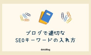 ブログで適切なSEOキーワードの入れ方とは【超重要】
