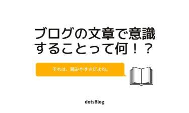 ブログで読みやすい文章の書き方【コツや方法を解説!】