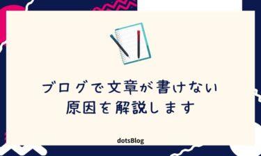 ブログで文章が書けない原因を解説します【結論:「型」にあります】