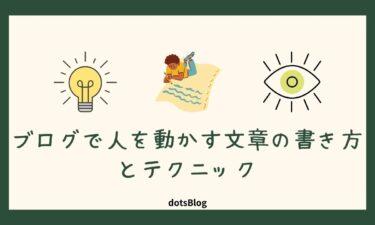 ブログで人を動かす文章の書き方とテクニックを解説!【行動を起こすコツ】