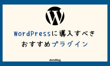 WordPressに導入すべきおすすめプラグイン13選【必要最低限にしよう】