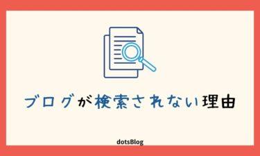 ブログが検索されない理由が知りたい!【対策案も解説します】