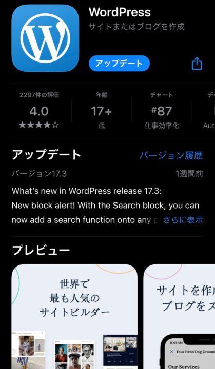 WordPressアプリをインストールする