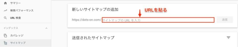 サイトマップをGoogleサーチコンソールに登録