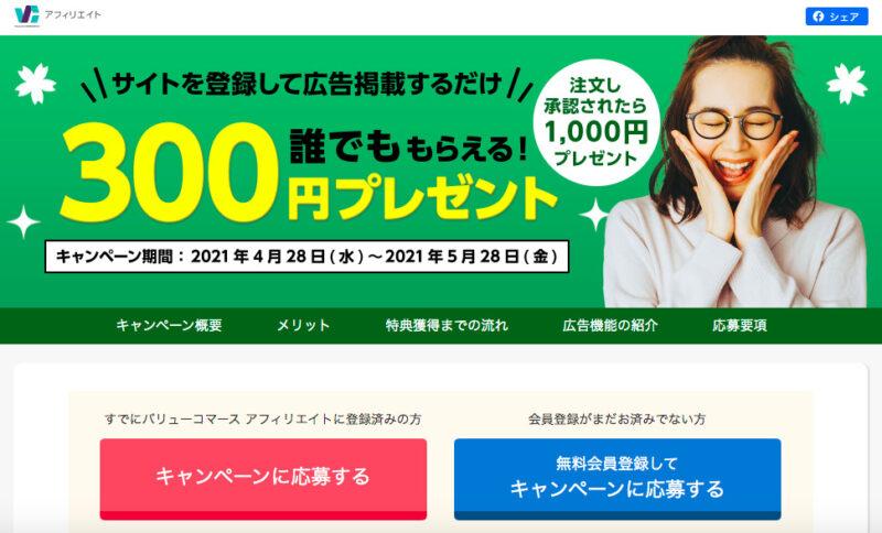 【期間限定】今なら300円プレゼントのキャンペーンあり