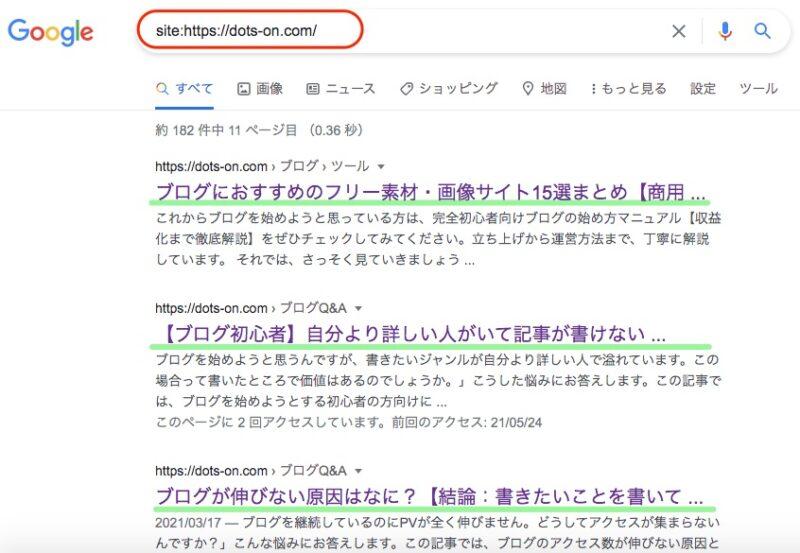 検索窓に「site:調べたいドメイン」と入力