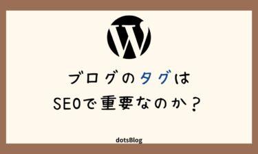 ブログのタグをSEOの観点から解説【カテゴリーとの使い分け】