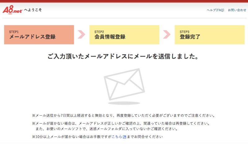 登録したメールアドレスに送信