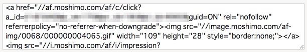 HTMLを貼り付け