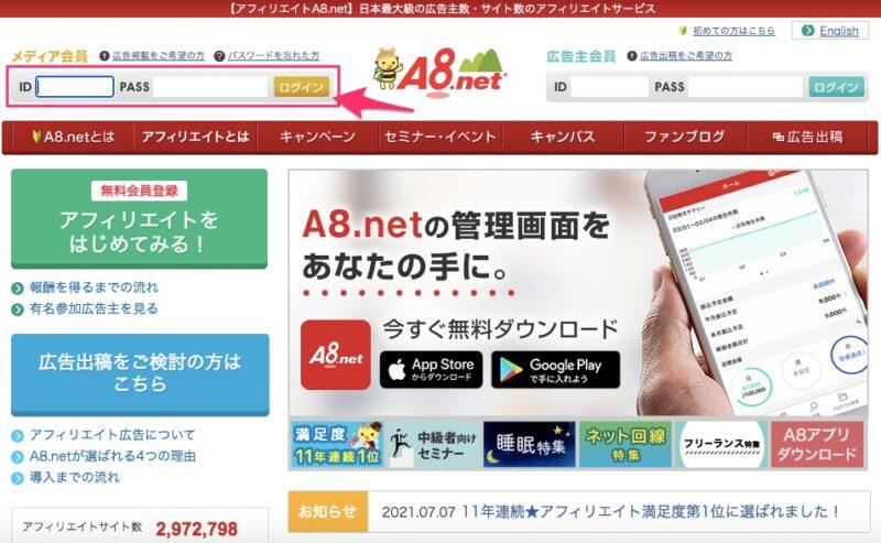 A8.netのログイン方法