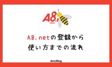 A8.netの登録方法から使い方までを徹底解説【稼ぎ方まで分かる】