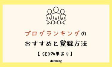 ブログランキングのおすすめサイトと登録方法【SEO効果あり】