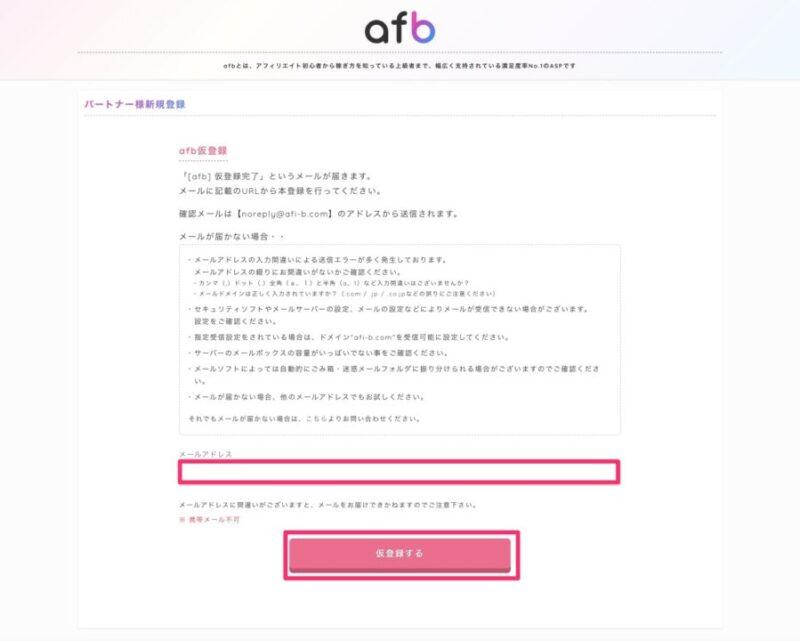 「仮登録する」をクリック