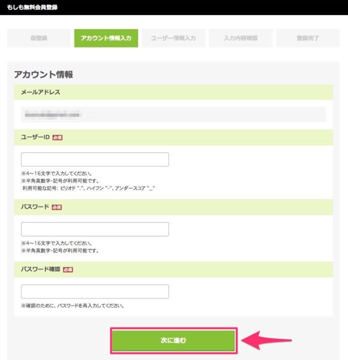 「ユーザーID」と「パスワード」を設定