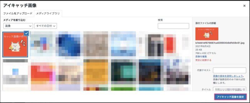 「アイキャッチ画像を設定」をクリック