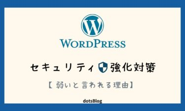 WordPressのセキュリティが弱いと言われる理由【誰でもできる強化対策】